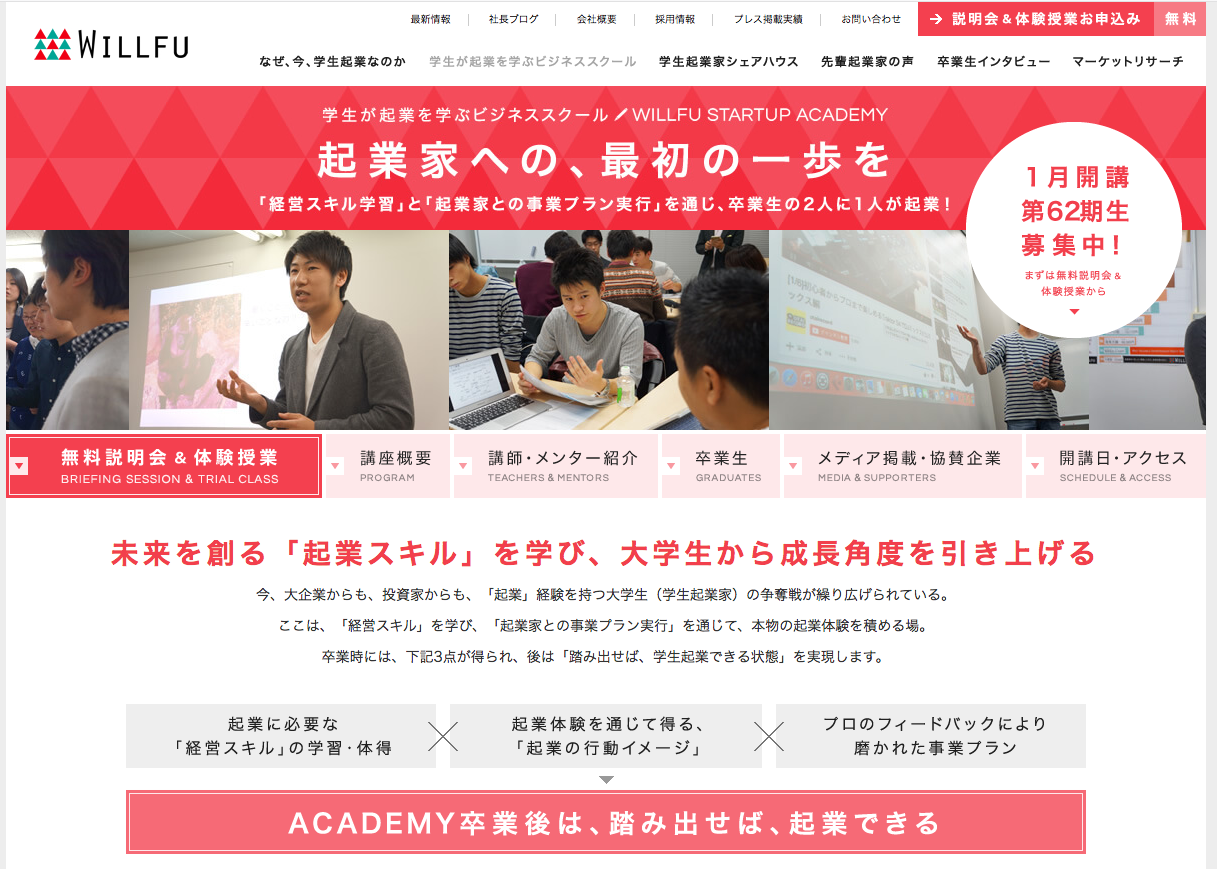WILLFU STARTUP ACADEMY(ウィルフスタートアップアカデミー)学生企業の評判。